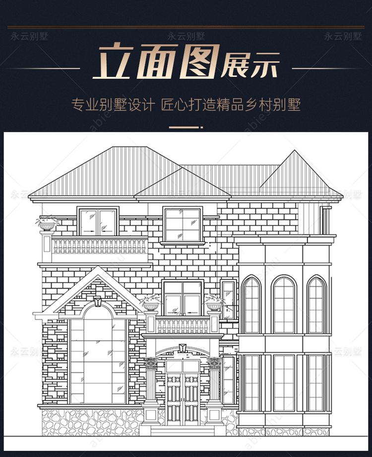 AT1630三层欧式别墅正立面图展示