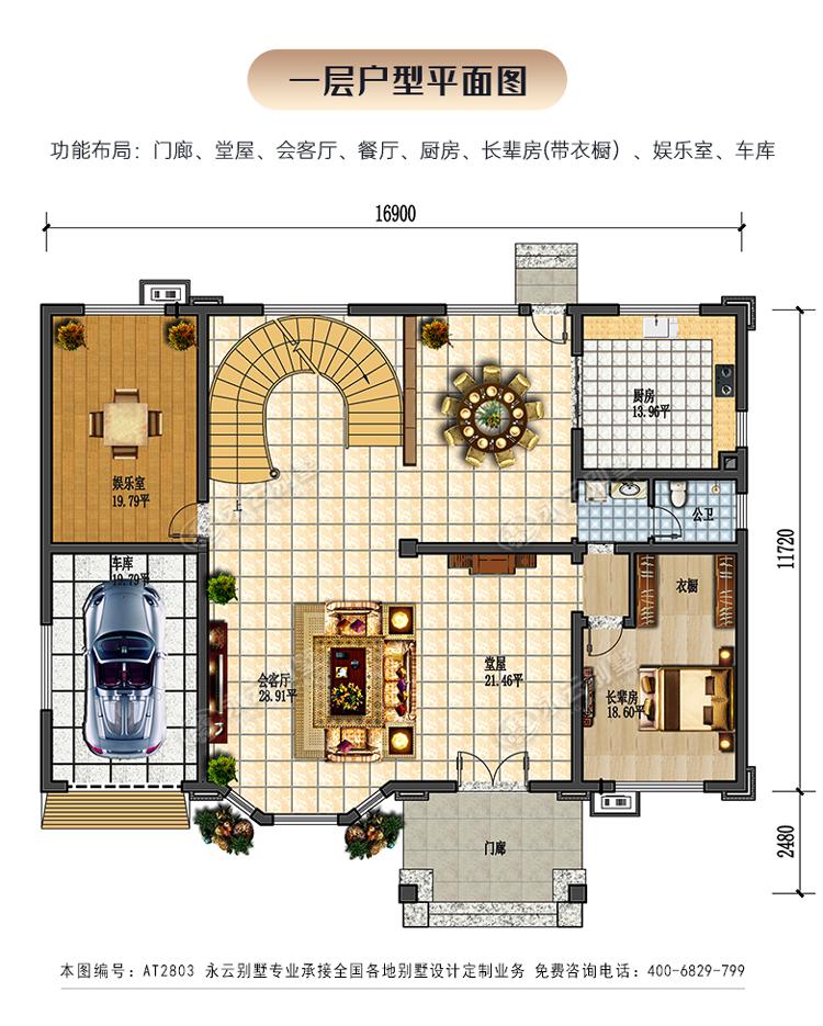 AT2803三层楼简欧小别墅一层户型平面图