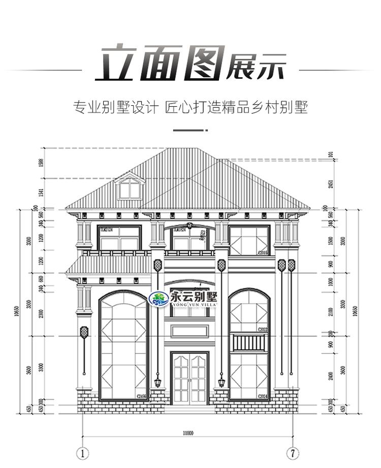 AT2806三层楼简欧小别墅正立面图展示